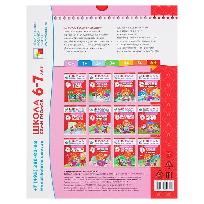 Школа Семи Гномов 6-7 лет. Полный годовой курс (12 книг с играми и наклейками). Автор: Денисова Д.