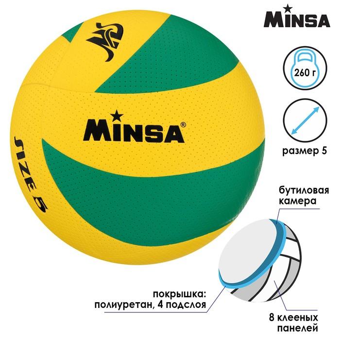 Мяч волейбольный Minsa, PU, машинная сшивка, размер 5