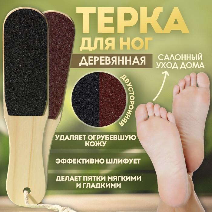 Тёрка для ног, двусторонняя, наждачная, деревянная