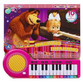 Книга-пианино «Машино пианино», 14 клавиш