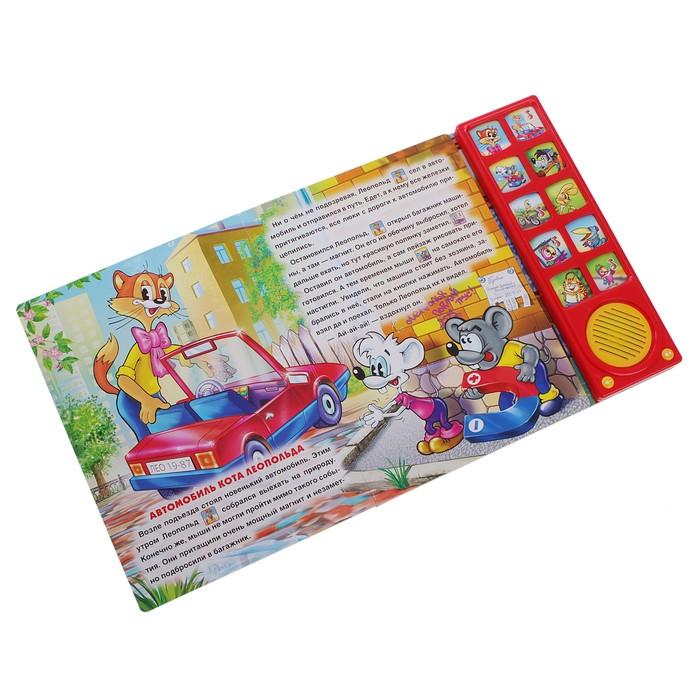 """Книга """"Веселые мультяшки"""", 10 звуковых кнопок"""