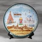 "Тарелка сувенирная ""Казань. Панорама"""