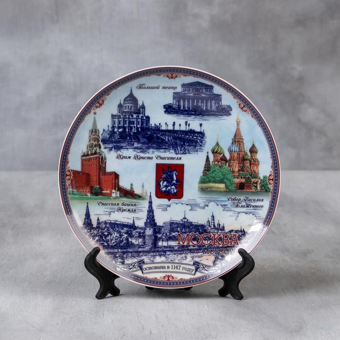 Тарелка сувенирная «Москва. Панорама», d=20 см