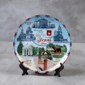 Тарелка сувенирная «Пермь. Коллаж», d=20 см