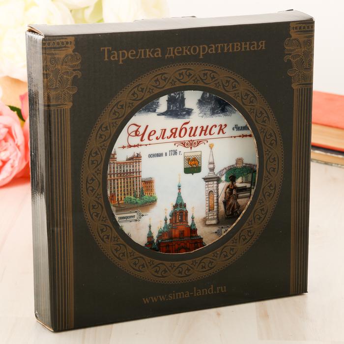 "Тарелка сувенирная ""Челябинск. Коллаж"", 20 см, керамика, деколь"