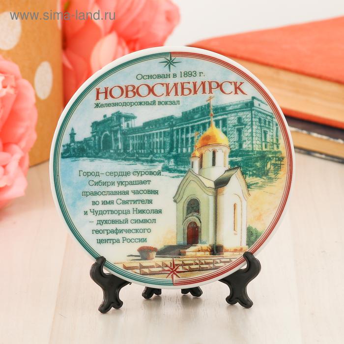 """Тарелка сувенирная """"Новосибирск. Часовня. Композиция"""" (деколь)"""