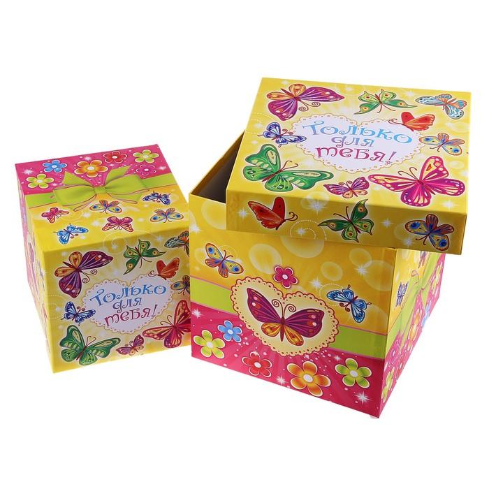 """Набор подарочных коробок 2 в 1 """"Только для тебя"""""""