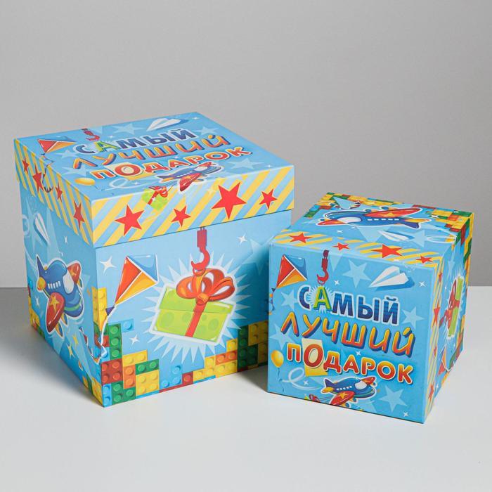 """Набор подарочных коробок 2 в 1 """"Самый лучший подарок"""", 21×21×21 см, 28×28×28 см"""