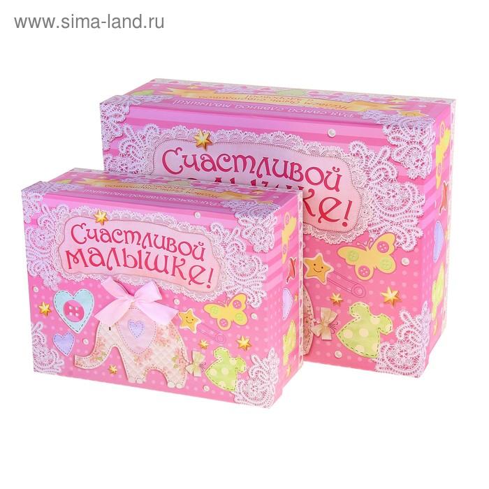 """Набор подарочных коробок 2 в 1 """"Счастливой малышке"""""""