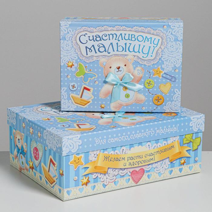 """Набор подарочных коробок 2 в 1 """"Счастливому малышу"""""""
