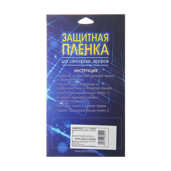 Защитная плёнка для Sony Xperia U, с блёстками, 1 шт.