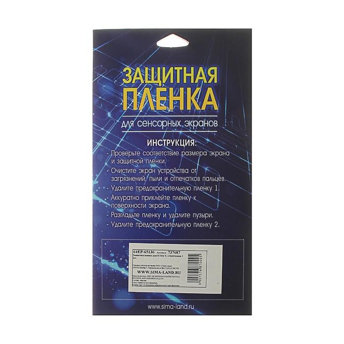 Защитная плёнка для HTC One V, с блёстками, 1 шт.