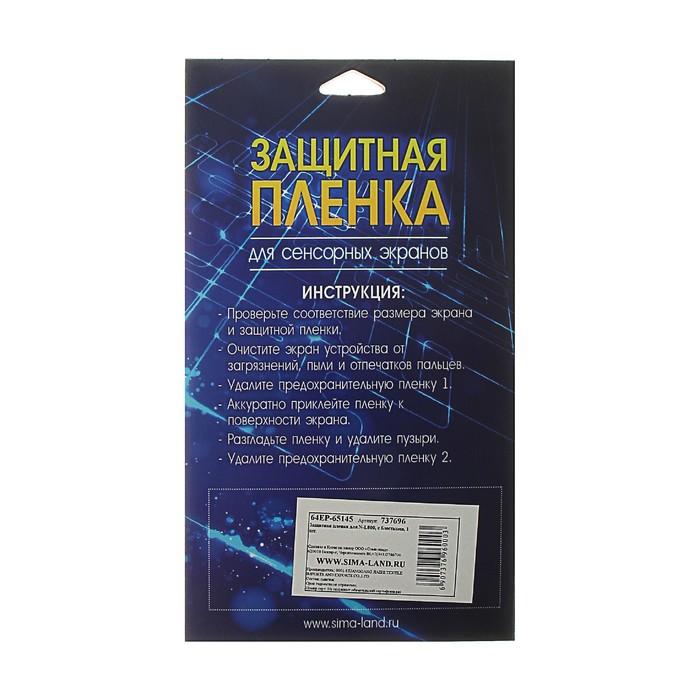 Защитная плёнка для Nokia Lumia 800, с блёстками, 1 шт.