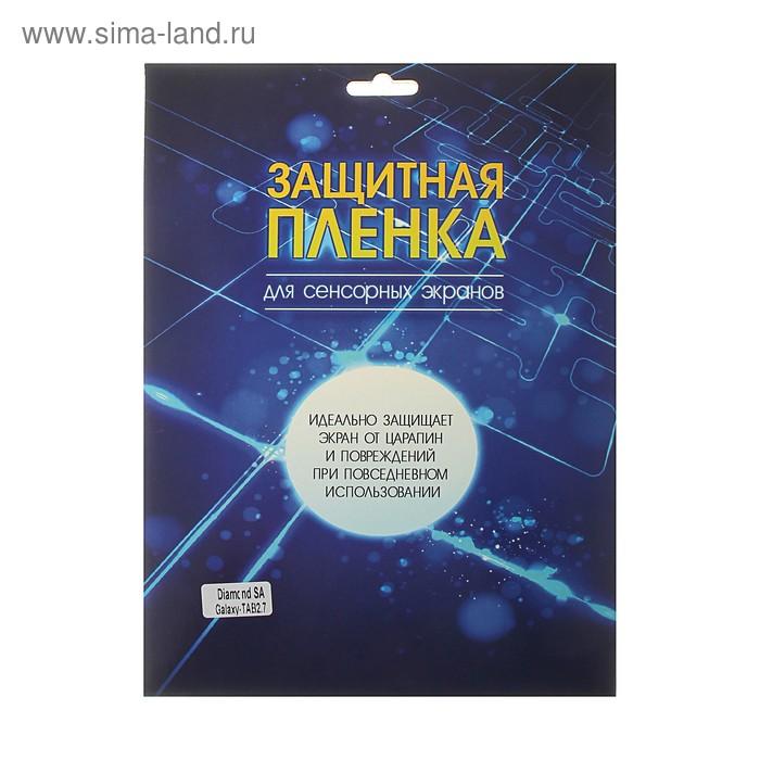 "Защитная плёнка для Samsung Galaxy Tab 2, 7"", с блёстками, 1 шт."