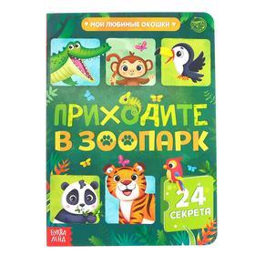 Книга картонная с окошками «Приходите в зоопарк», 10 стр., 24 окошка