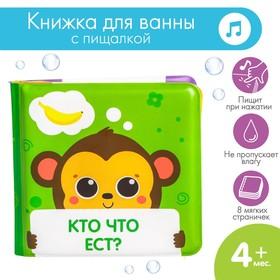 Развивающая книжка для игры в ванной «Кто что ест?» с пищалкой