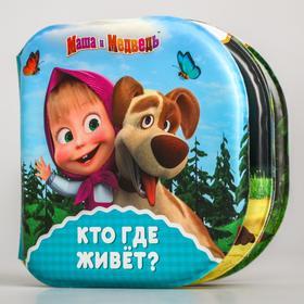 """Книжка для игры в ванной """"Кто где живёт?"""" Маша и Медведь"""