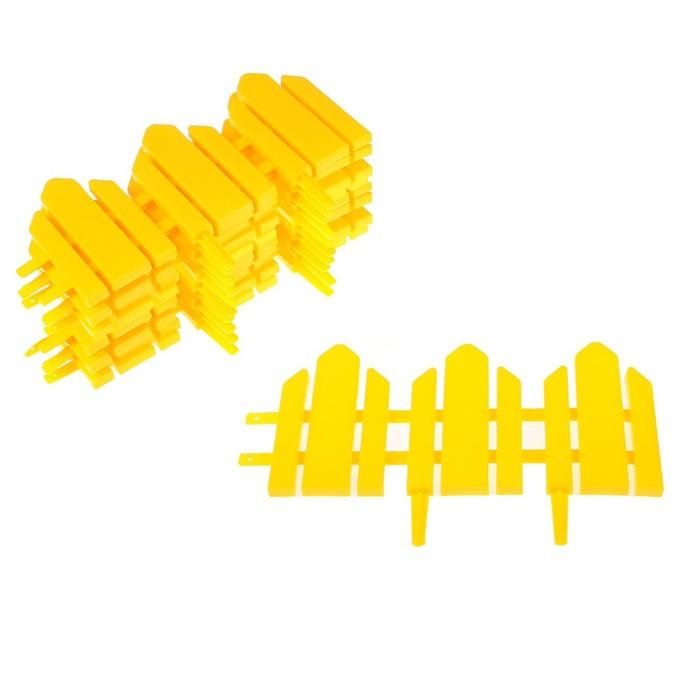 Ограждение декоративное, 16 х 408 см, 12 секций, пластик, жёлтое, «Домиком»