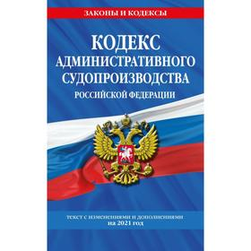 Кодекс административного судопроизводства РФ. Текст с изменениями и дополнениями на 2021 г.