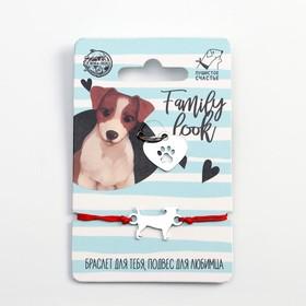 Подвес для собаки и браслет на руку «Джек рассел»