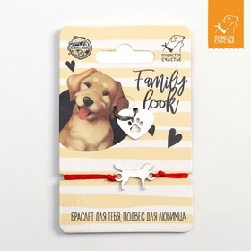 Подвес для собаки и браслет на руку «Лабрадор»