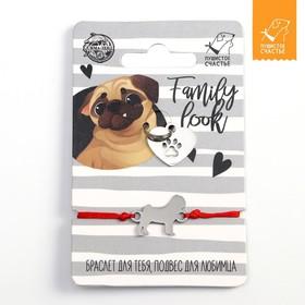 Подвес для собаки и браслет на руку «Мопс»