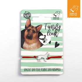Подвес для собаки и браслет на руку «Немецкая овчарка»