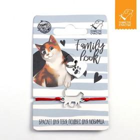 Подвес для кошки и браслет на руку «Пятнистый кот»