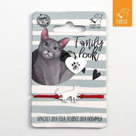 Подвес для кошки и браслет на руку «Русская голубая»