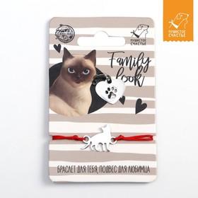 Подвес для кошки и браслет на руку «Тайская кошка»