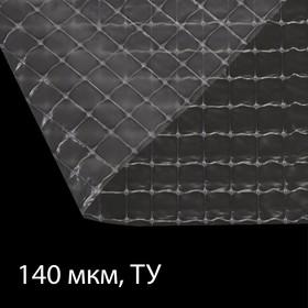 Плёнка полиэтиленовая, армированная, толщина 140 мкм, 2 × 25 м, леска