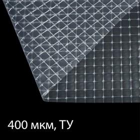 Плёнка полиэтиленовая, армированная, толщина 400 мкм, 2 × 25 м, леска