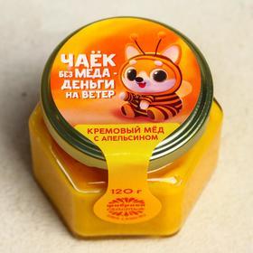 Кремовый мёд с апельсином «Чаек без меда», 120 г
