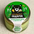 "Cream-honey with melissa ""Useful gift"", 30 g"