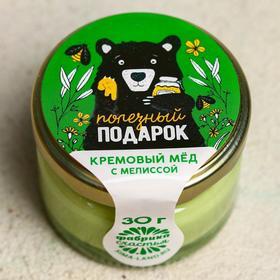 Кремовый мёд с мелиссой «Полезный подарок», 30 гр.