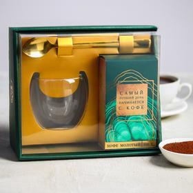 Подарочный набор «Самый лучший день»: стакан стеклянный 150 мл , кофе 100 г., ложка