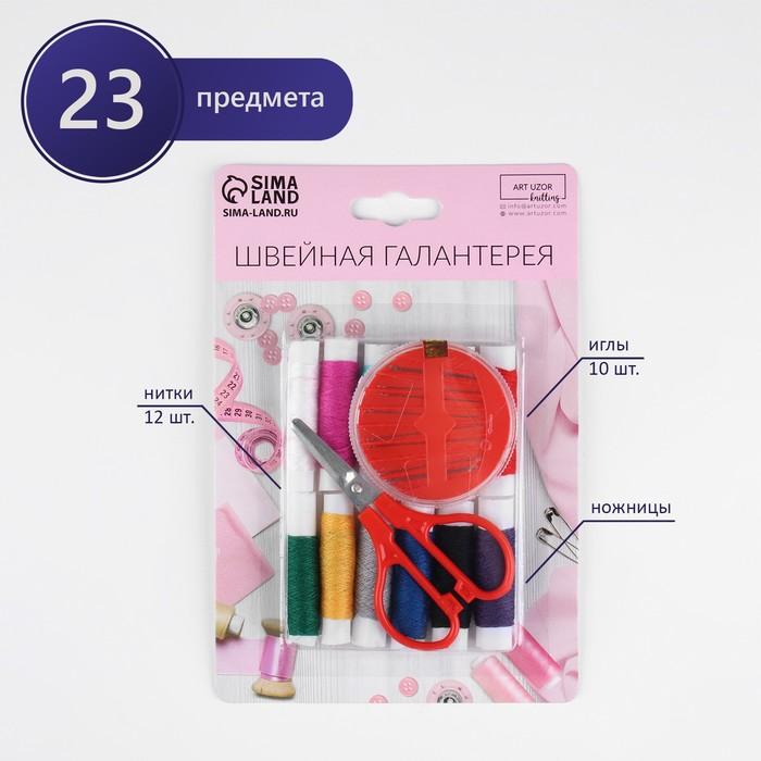 Набор для шитья, 14 предметов