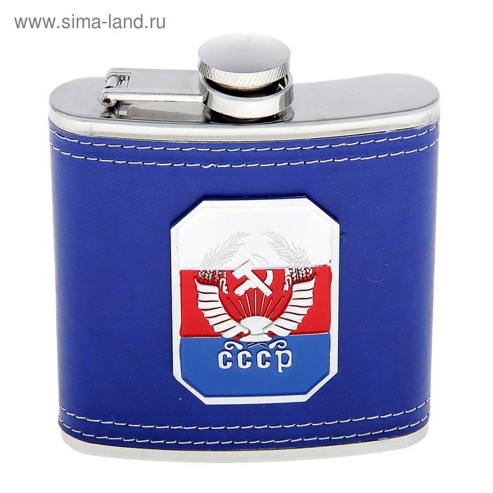 """Фляжка 180 мл триколор """"Герб СССР"""""""