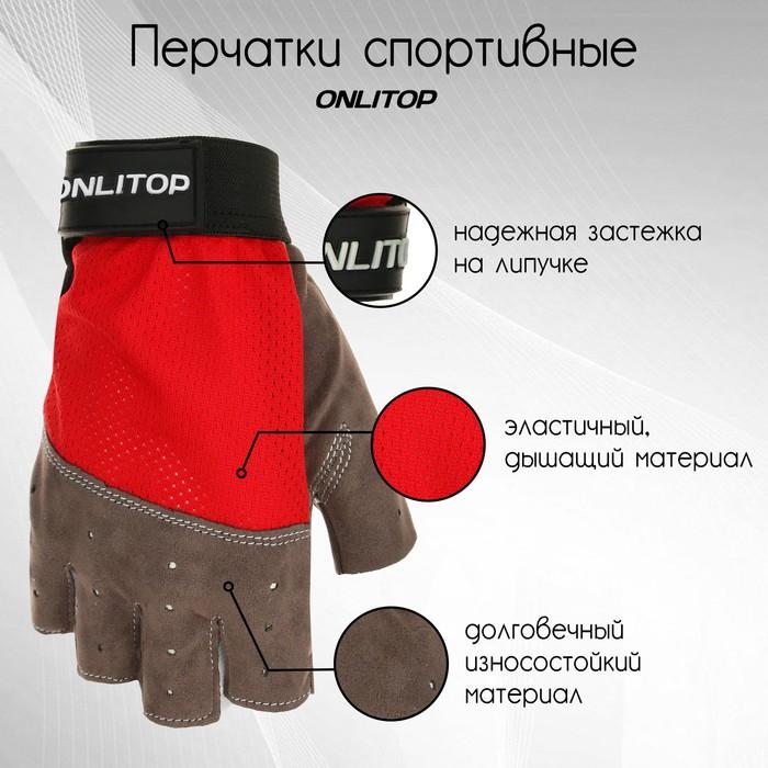 Перчатки для фитнеса, замша, размер S