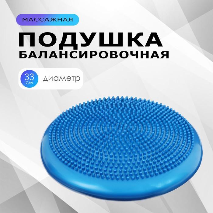 Подушка балансировочная, массажная, d=35 см, цвета МИКС