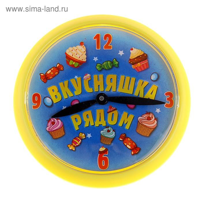 """Часы-магнит """"Вкусняшка рядом"""", диаметр 6,9 см"""