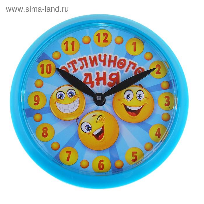 """Часы-магнит """"Отличного дня"""", диаметр 6,9 см"""