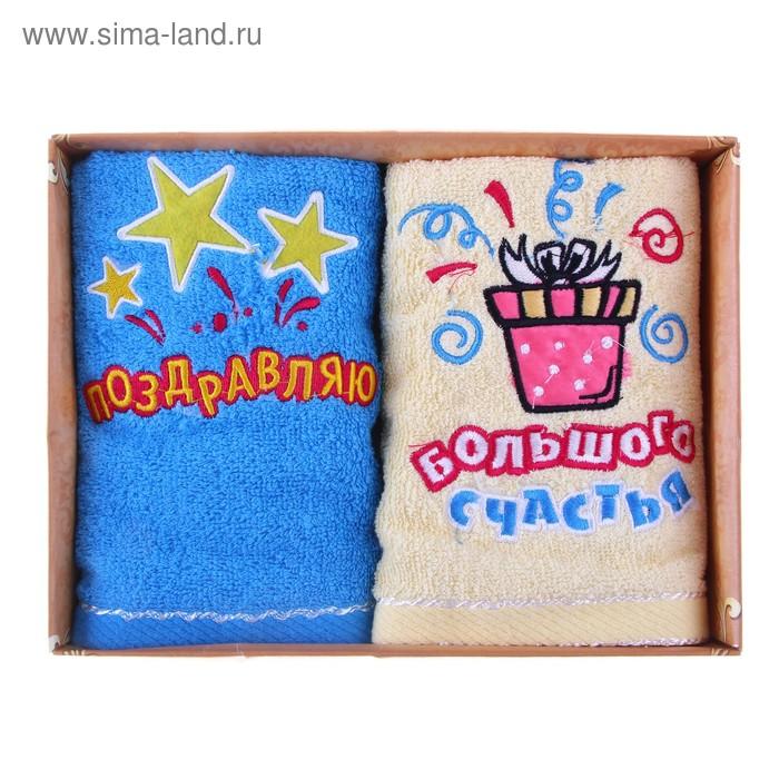 """Набор полотенец с вышивкой """"Поздравляю"""" 30 х 70 см - 2 шт, 450 гр/м2"""