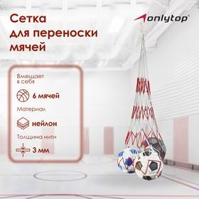 Сетка для переноса мячей (для 6 мячей)