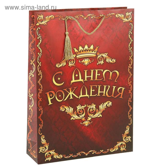 """Пакет подарочный """"С Днем Рождения. Королевское торжество"""""""