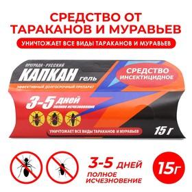 Гель от тараканов Русский КАПКАН фипронил 15 гр/50