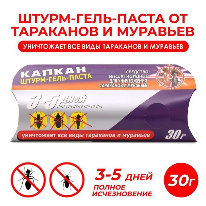 Гель от тараканов КАПКАН Штурм 30 гр/50