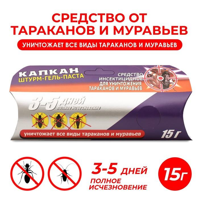 Гель от тараканов КАПКАН Штурм  мини 15 гр/50