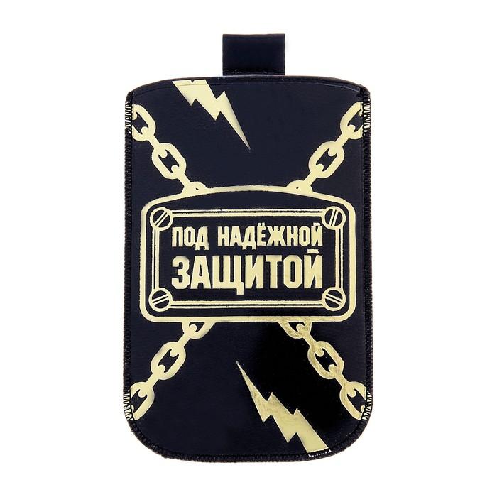 """Чехол для сотового телефона """"Под надежной защитой"""""""