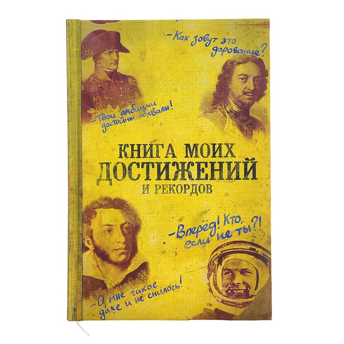 """Ежедневник """"Книга моих достижений"""", твёрдая обложка, А5, 96 листов"""
